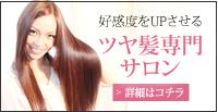 ツヤ髪専門サロン